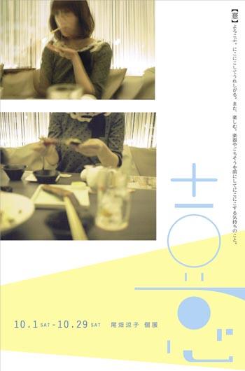 1110yorokobu1_20110930114550.jpg