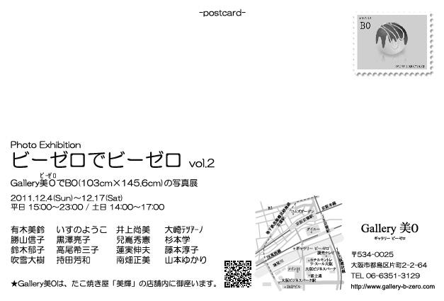 B0_2011_DM_02.jpg