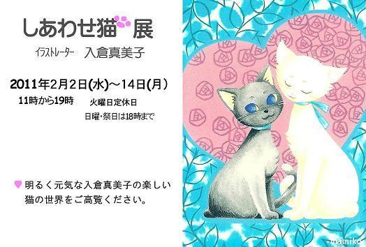 dm_020211_ しあわせ猫展