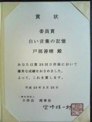 2011賞状
