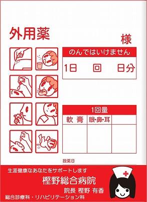 外用薬_New_かしゆかのコピー