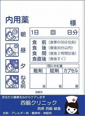 内用薬_New_あ~ちゃんのコピー