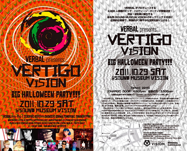 VERBAL-PRESENTS-VERTIGO-VISION-BIG-HALLOWEEN-PARTY2.jpg