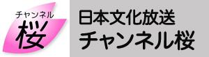 300 チャンネル桜ロゴ