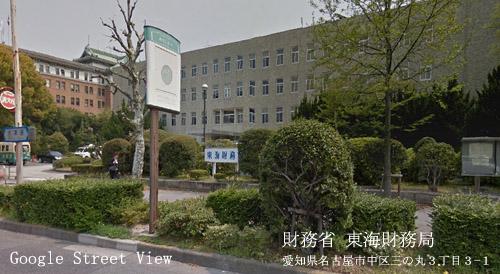 東海財務局 Google Street View