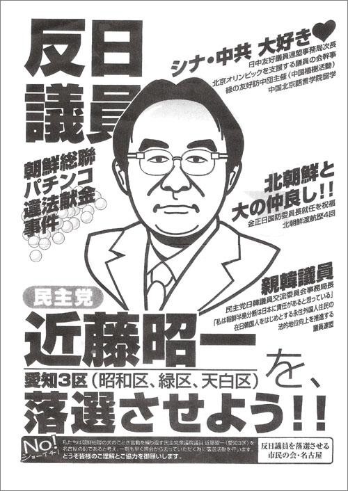 A4_近藤昭一 ゾンビ議員 B 500