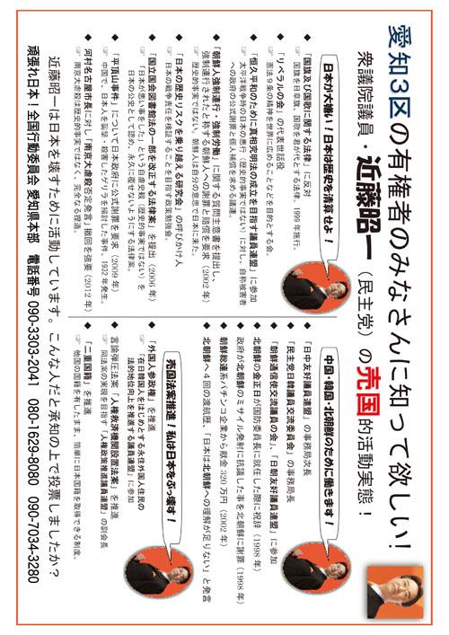 500 近藤昭一 ゾンビ議員