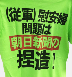 グリーン 朝日ラリー Tシャツ250