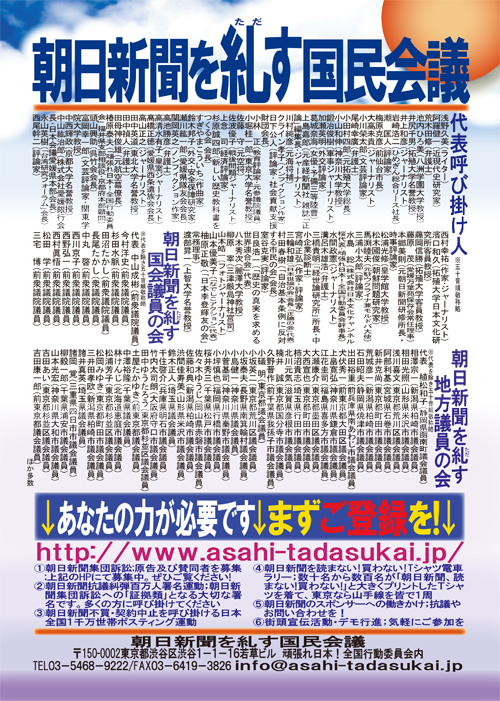 asahi裏_糺す会500