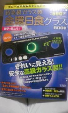 ☆大阪在住時々ネパール☆がねちゃんのヒーリング日記-120410_200025.JPG