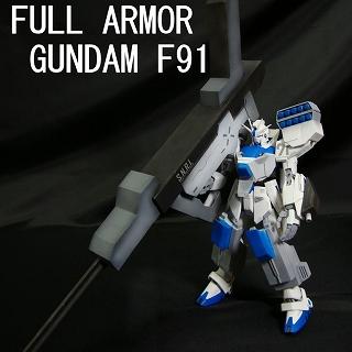 FULL ARMOR GUNDAM F91 メイン画