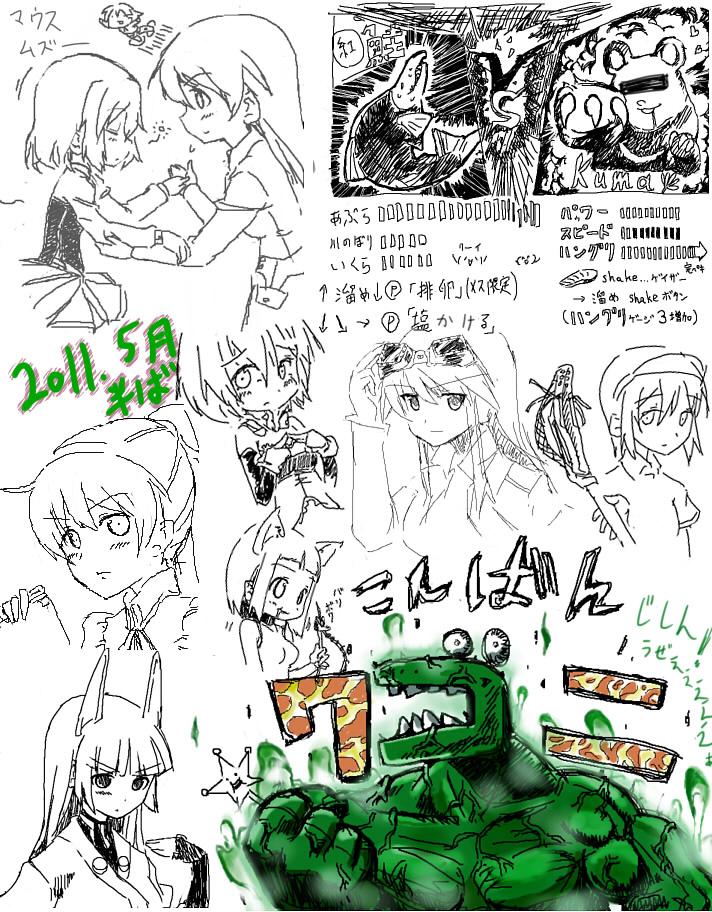 らくがき集20121102