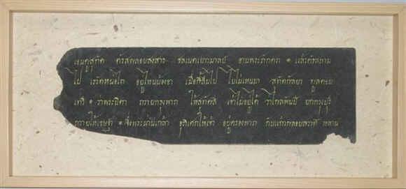 21.タイ経典 写本
