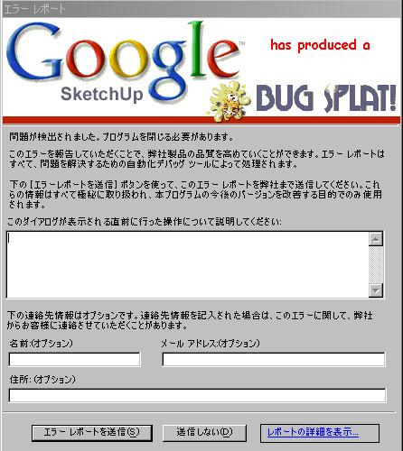 sketchbug
