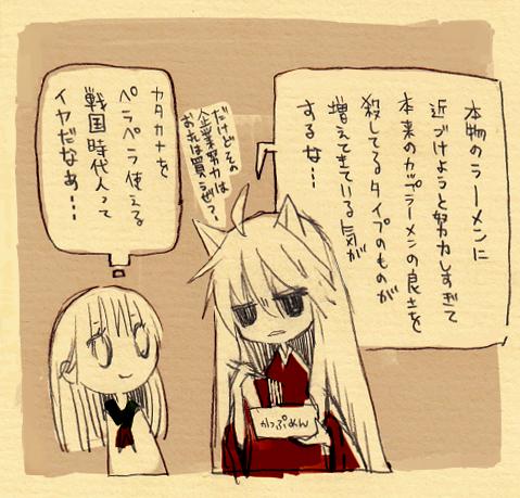 katakana.png