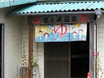 miyanoura1.jpg