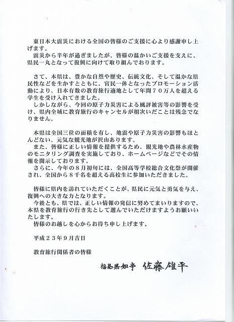 s-知事メッセージ016