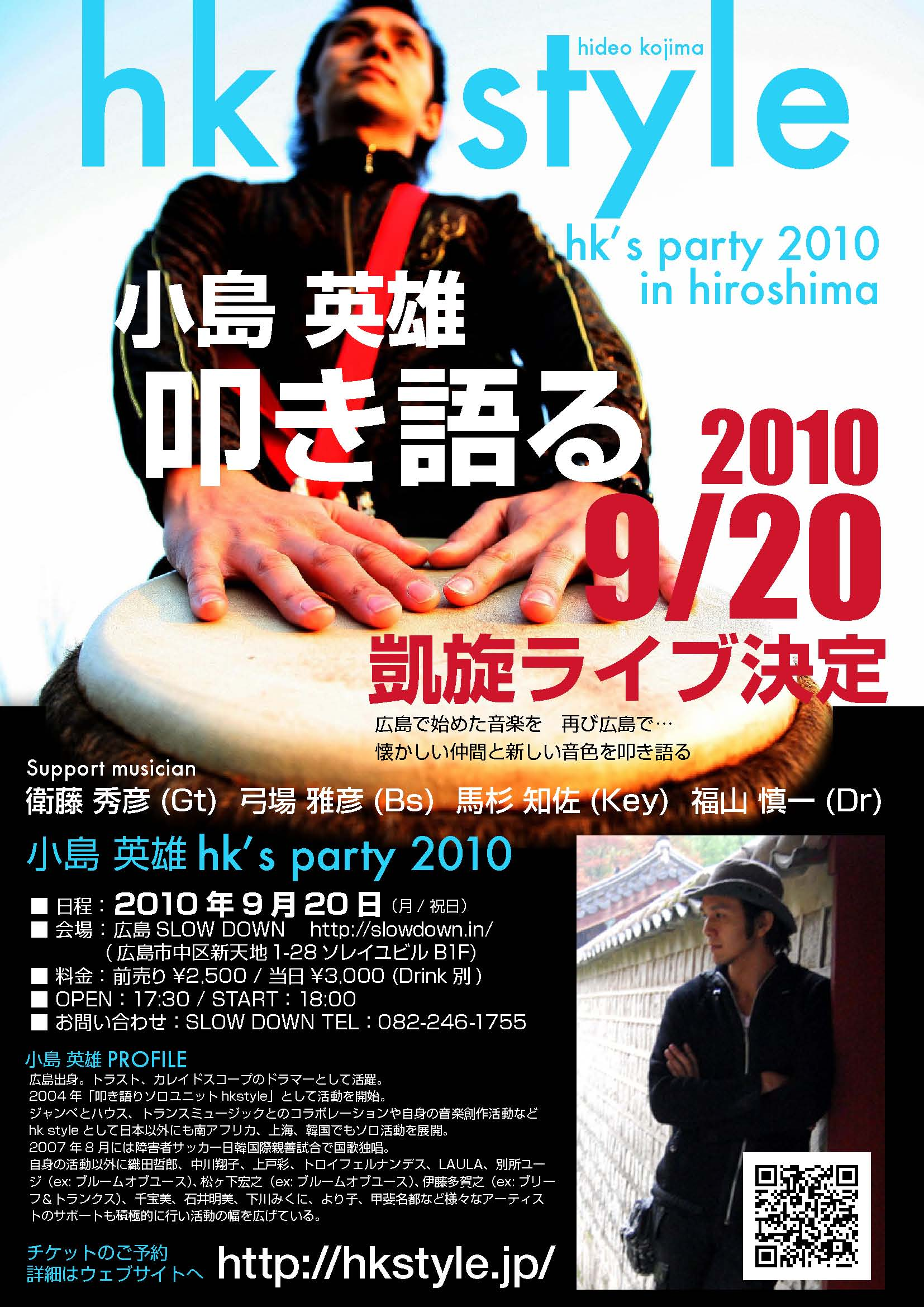 hks party
