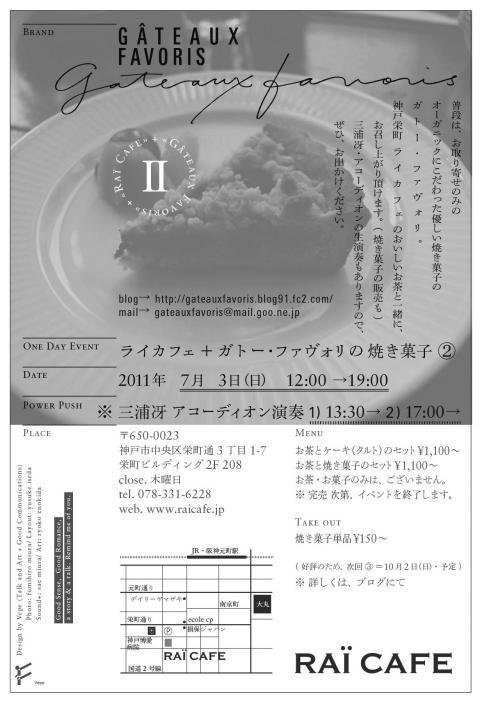 raicafe-nh2_convert_20110522161828.jpg
