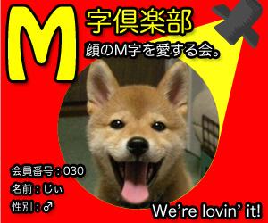 M字倶楽部元じぃ君