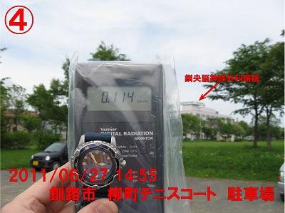 20110627kushiro004.jpg