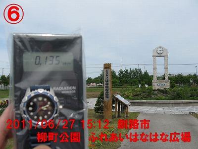 20110627kushiro006.jpg