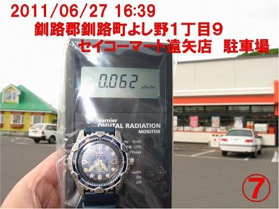20110627kushiro007.jpg