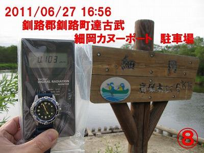 20110627kushiro008.jpg