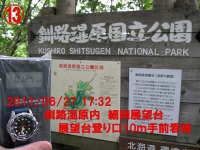 20110627kushiro013.jpg