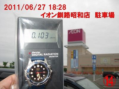 20110627kushiro014.jpg