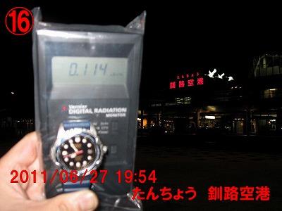 20110627kushiro016.jpg