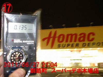 20110627kushiro017.jpg
