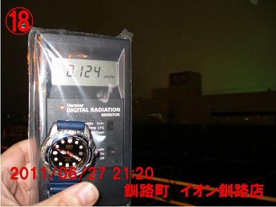 20110627kushiro018.jpg