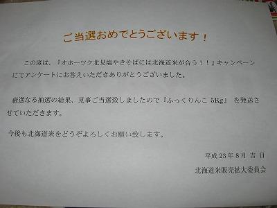 20110826kome01.jpg