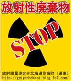 radioactive_contamination_s.jpg