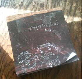ぶさいくノート のコピー280x