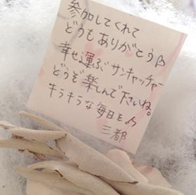 三都さんセージ280x