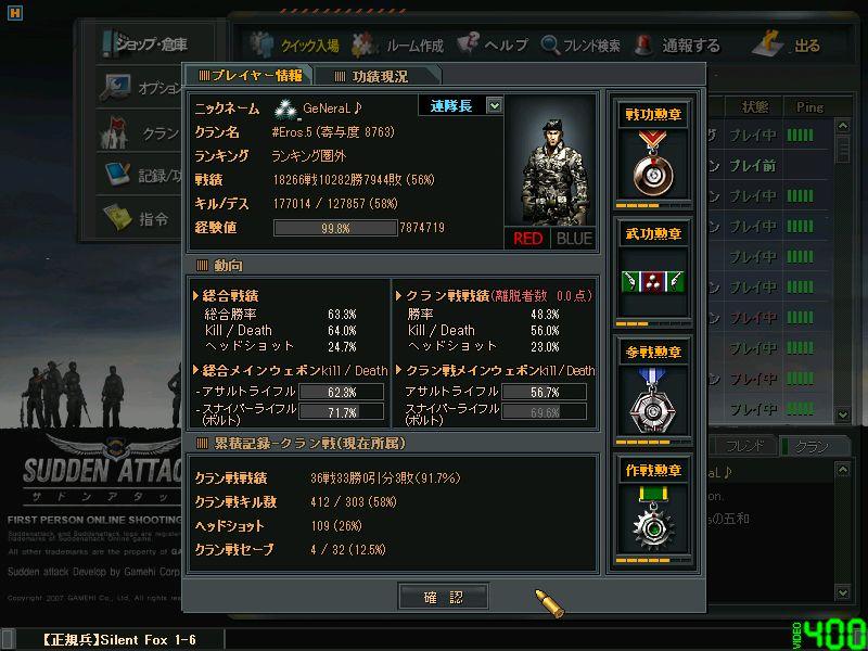 eros5最終戦跡