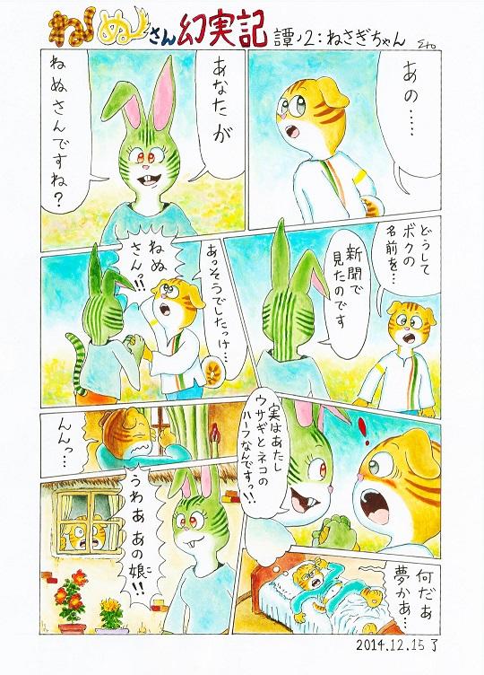 ねぬさん幻実記 譚ノ2:ねさぎちゃん 2014/12/15