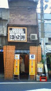 「酒喰州(しゅくず)」