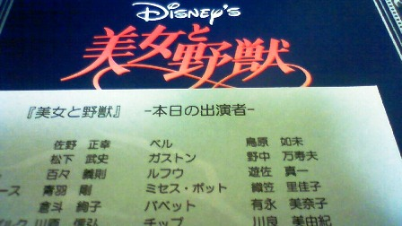 「美女と野獣」京都公演のキャスト表