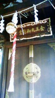 金王丸御影堂2