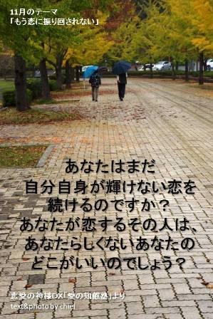 恋愛の神様11月-2 - コピー