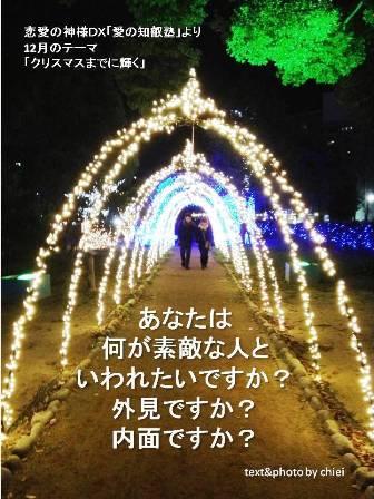 恋愛の神様12月 - コピー