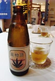 ヘンプビール「麻物語」