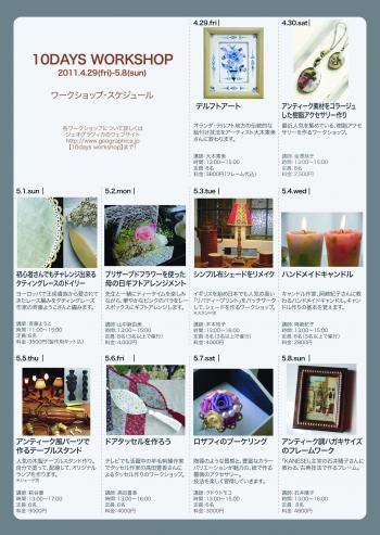 チラシA4裏_convert_20110405152515