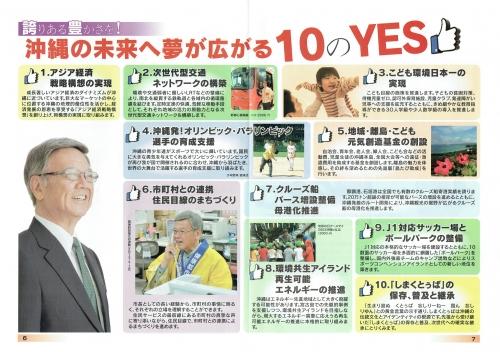 オナガ雄志4_convert_20141029110156