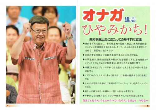 オナガ雄志3_convert_20141029110119
