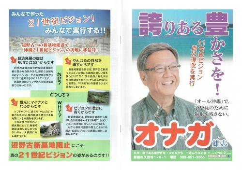 オナガ雄志1_convert_20141029110010