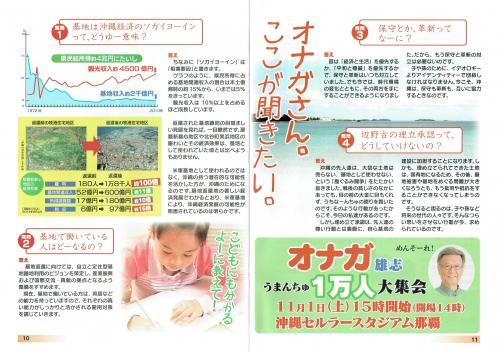 オナガ雄志6_convert_20141029110325